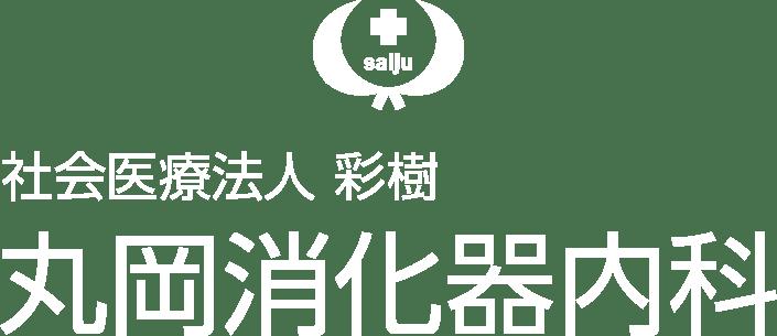 社会医療法人 彩樹 丸岡消化器内科